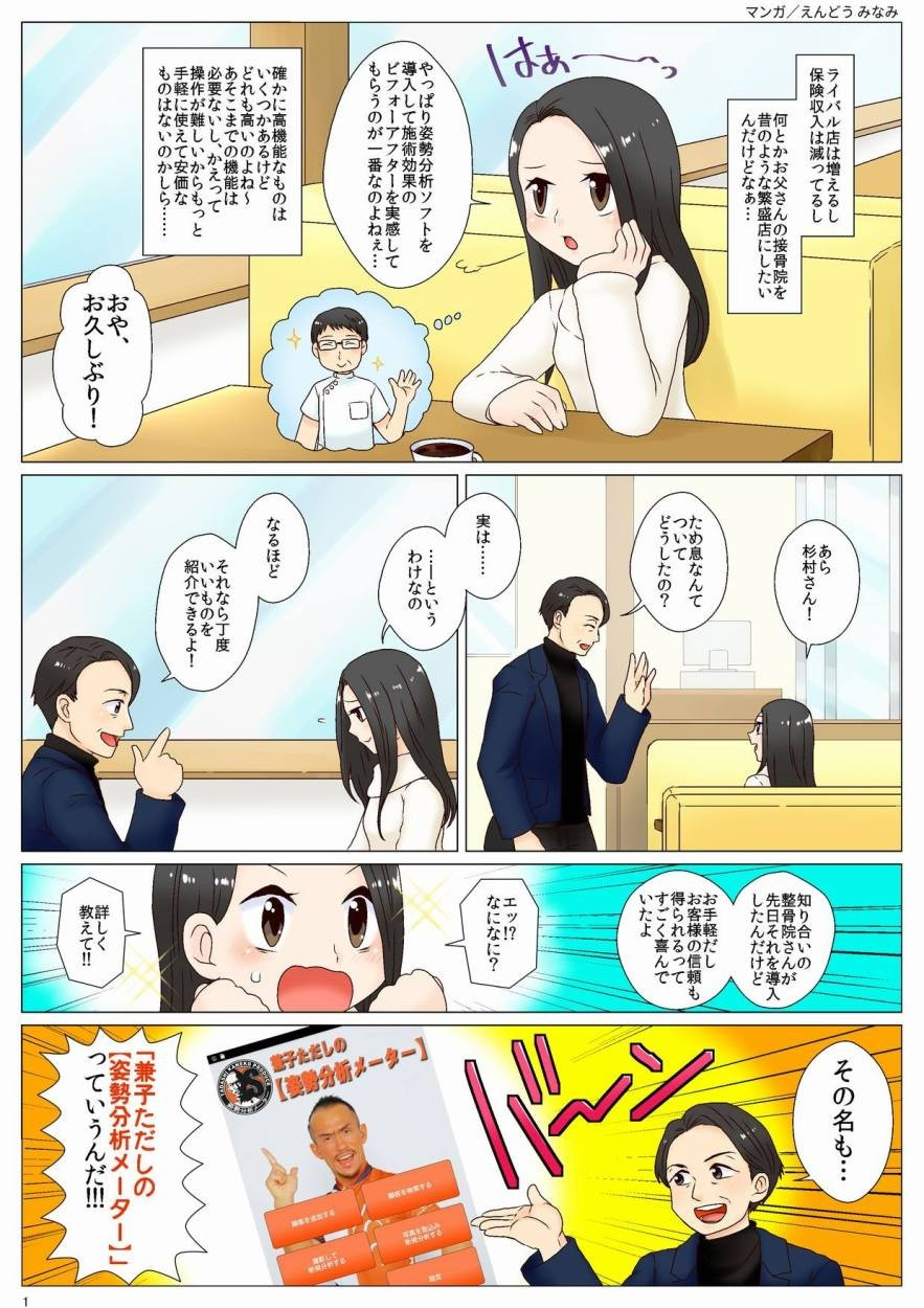 紹介漫画1ページ目