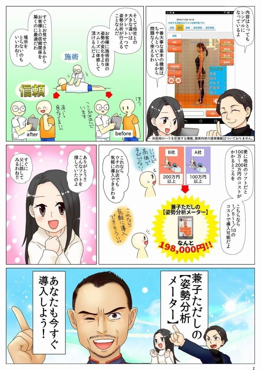 紹介漫画2ページ目